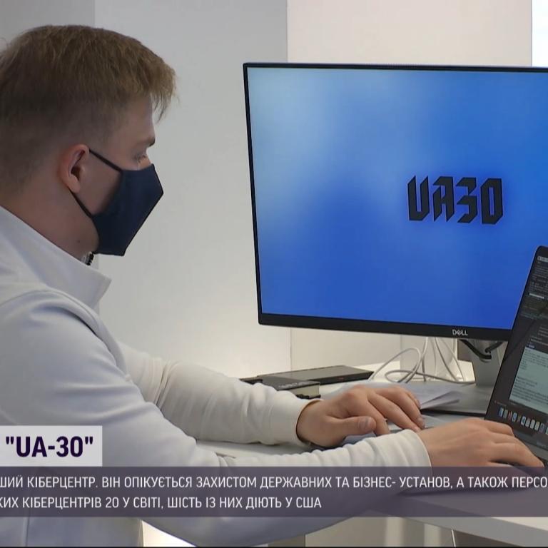 У Києві відкрили кіберцентр: чим він займається і хто до нього може звернутися