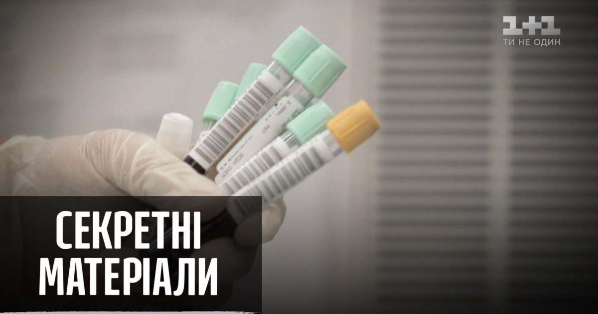 Лекарство от коронавируса – Секретные материалы