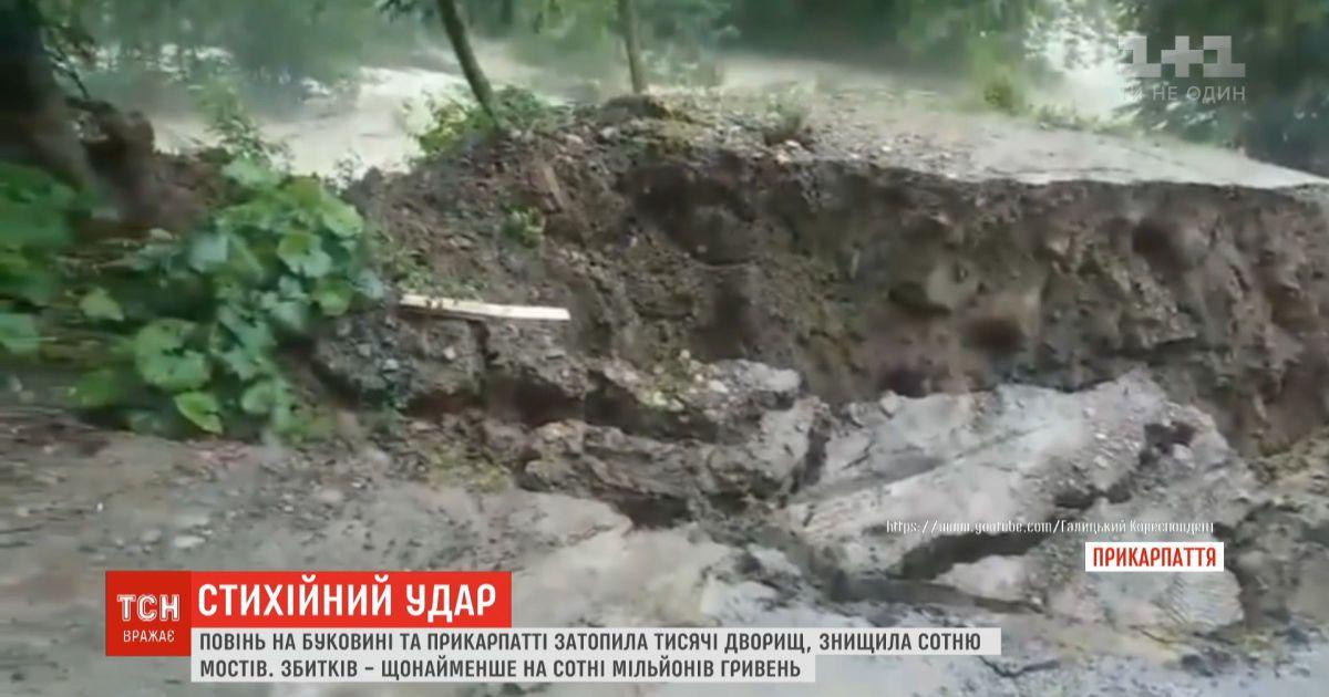 Наводнение на Буковине и Прикарпатье: ужасающие кадры стихийного бедствия