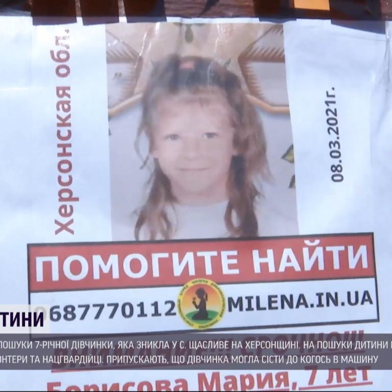В Херсонской области третьи сутки ищут пропавшую 7-летнюю школьницу