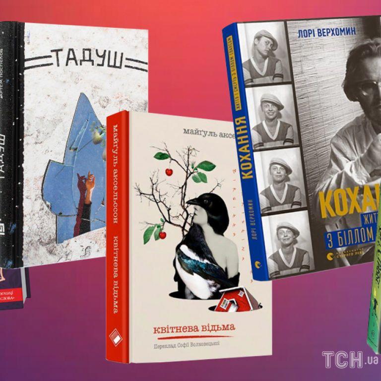 5 новых книг, которые нельзя пропустить