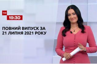 Новини України та світу   Випуск ТСН.19:30 за 21 липня 2021 року (повна версія)