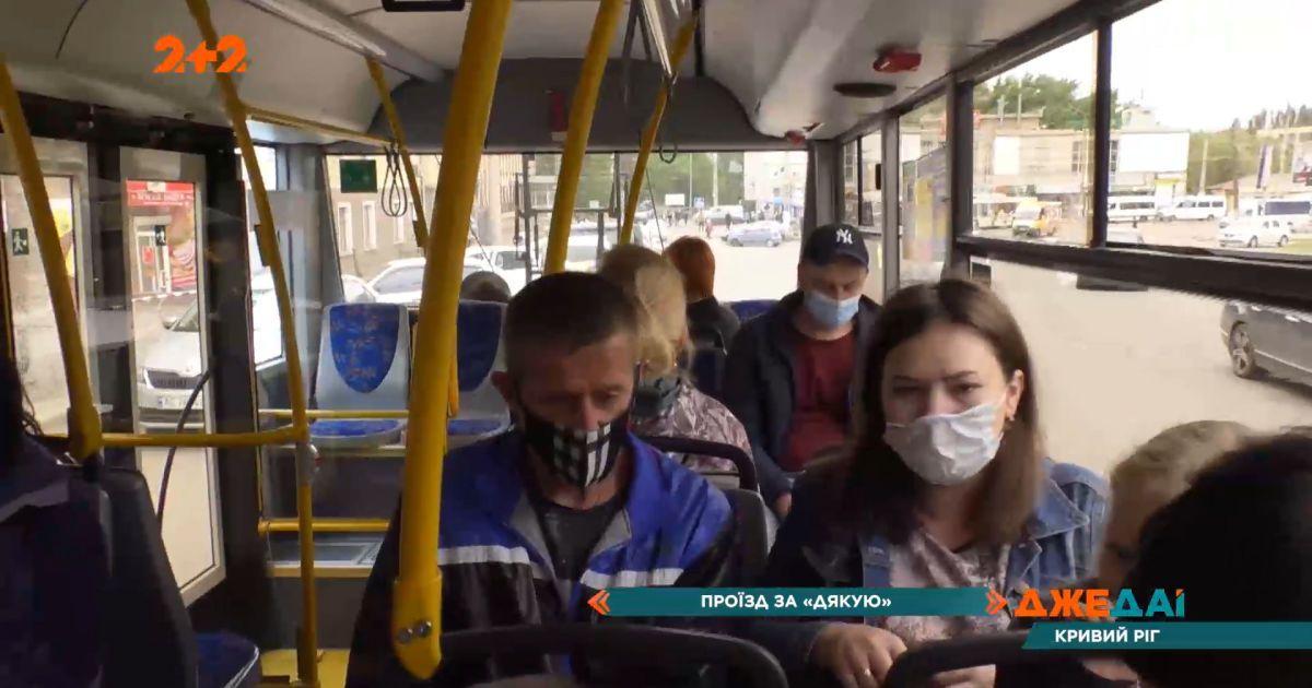 С мая в Кривом Роге проезд во всем коммунальном транспорте бесплатный