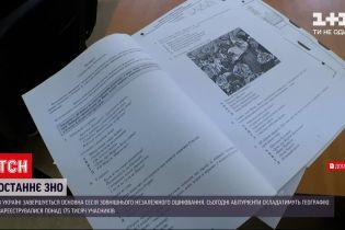 Новини України: завершується основна сесія ЗНО – абітурієнти складуть іспит з географії