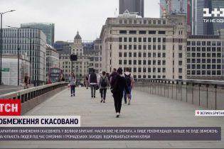 Новини світу: у Британії скасували останні карантинні обмеження