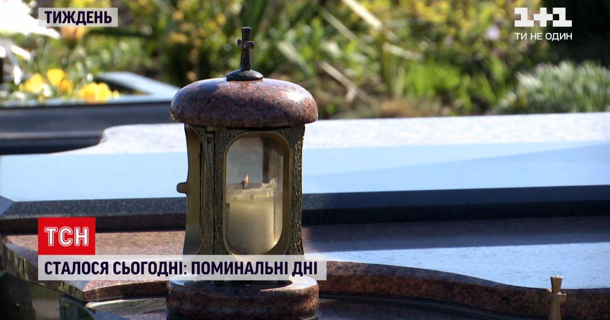 Новини за добу: в Україні відкрили доступ до кладовищ, а в Іспанії святкували закінчення карантину