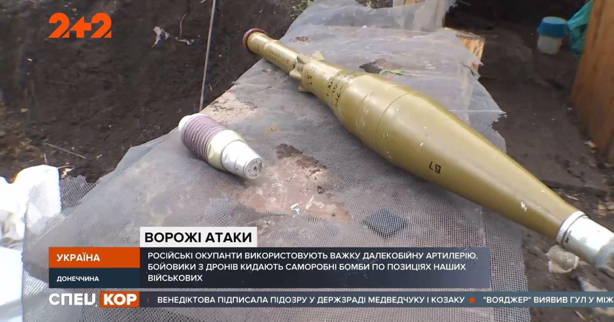 На Східному фронті частіше й інтенсивніше російські окупанти використовують важку артилерію