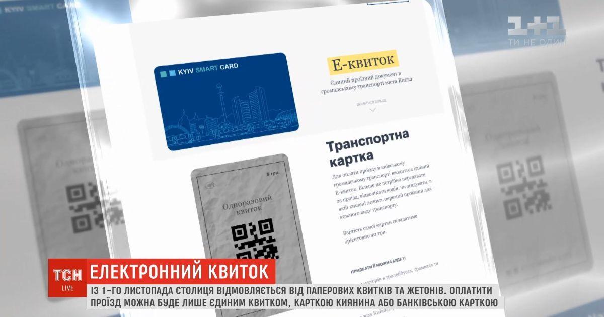 У Києві з 1 листопада припинять продаж паперових квитків та жетонів