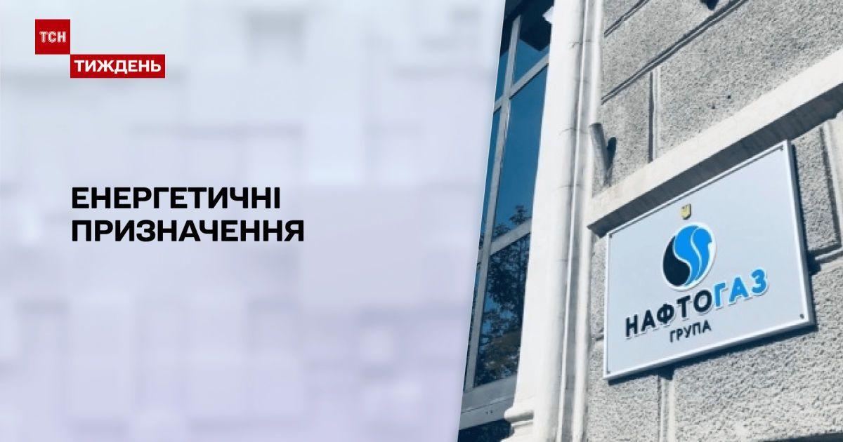 """Новости недели: Юрия Витренко назначили на должность главы """"Нефтегаза"""""""