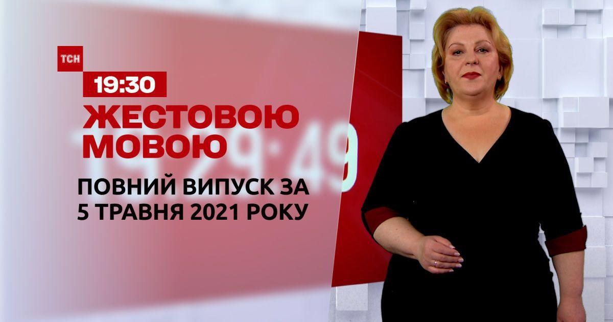 Новости Украины и мира   Выпуск ТСН.19:30 за 5 мая 2021 года (полная версия на жестовом языке)