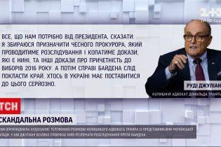 Новости мира: в разговоре с Ермаком адвокат Трампа требовал от Киева расследование против Байдена