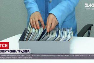 Новости Украины: электронные трудовые книжки уже заработали - как проверить свой стаж