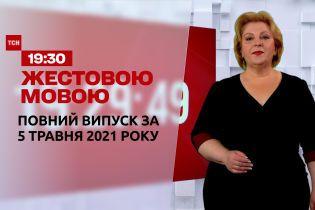 Новости Украины и мира | Выпуск ТСН.19:30 за 5 мая 2021 года (полная версия на жестовом языке)