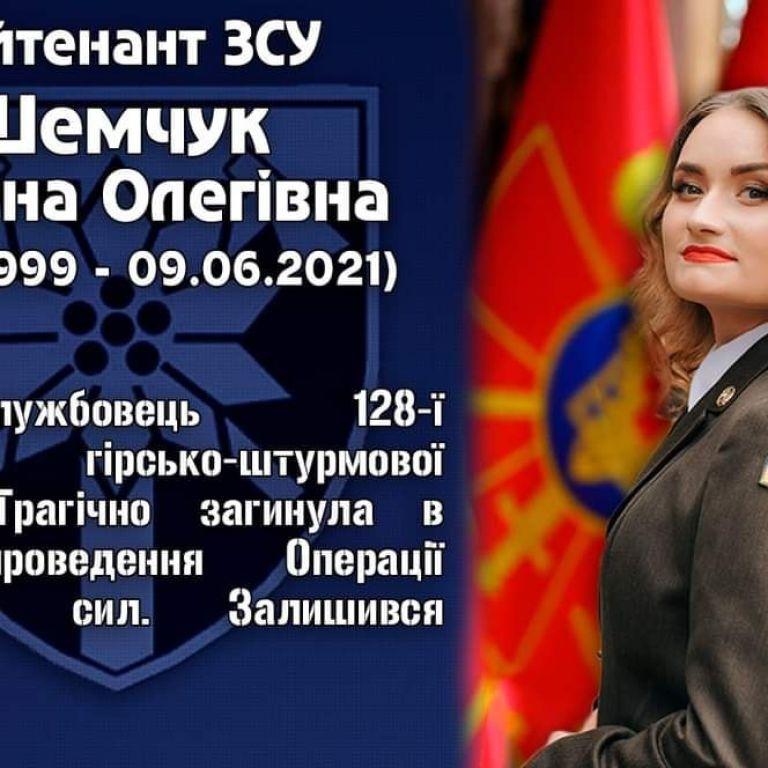Відомо ім'я молодої військової, яка трагічно загинула на Донбасі: у дівчини залишився лише батько