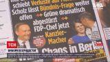 Новости мира: как в Германии отреагировали на первые результаты голосования