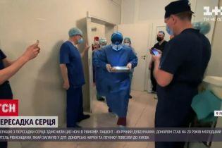 Серце забилось саме: у Рівному чоловіку пересадили орган загиблого в ДТП