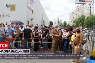 Новини України: у столичному центрі щеплень від COVID-19 вишикувалася багатокілометрова черга