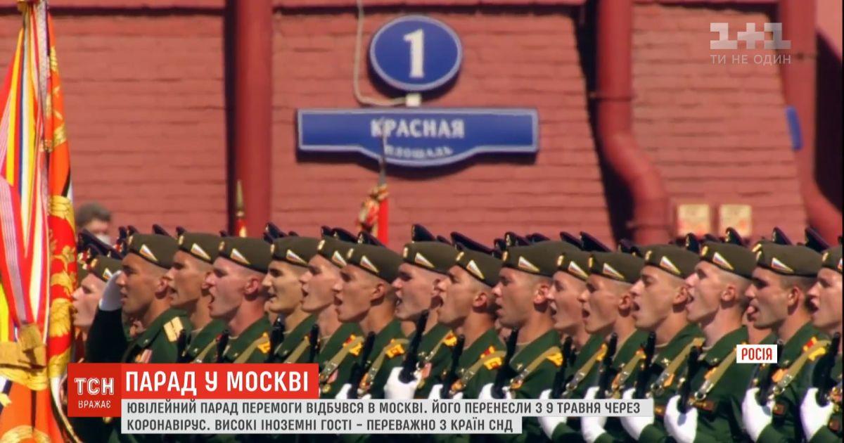 Массовый праздник во время эпидемии: в Москве все-таки состоялся Парад победы