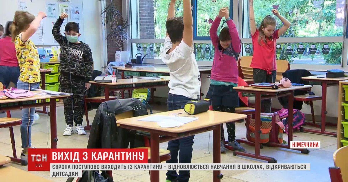 Європейський досвід: що найкраще для дітей в умовах пандемії