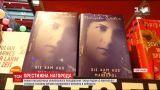 """""""Она родом из Мариуполя"""": роман о украинке получил премию книжной ярмарки в Лейпциге"""