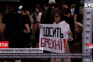 Новости Украины: под стенами МВД проходит митинг памяти Шеремета