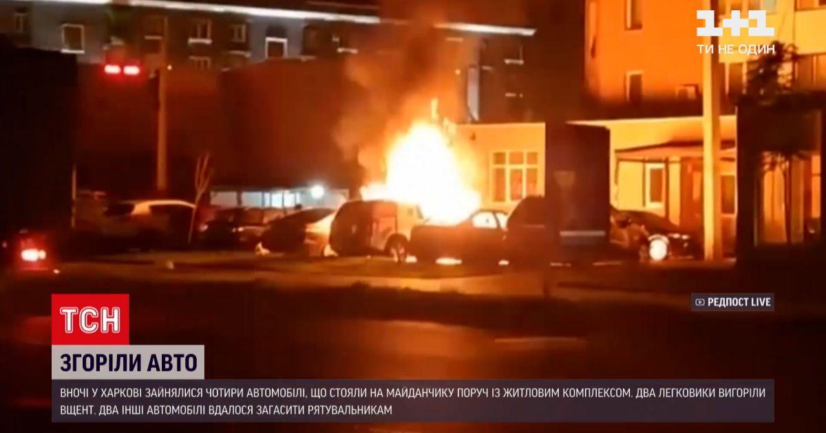Новини України: вночі у Харкові 2 автомобілі вигоріли вщент, ще два вдалося загасити