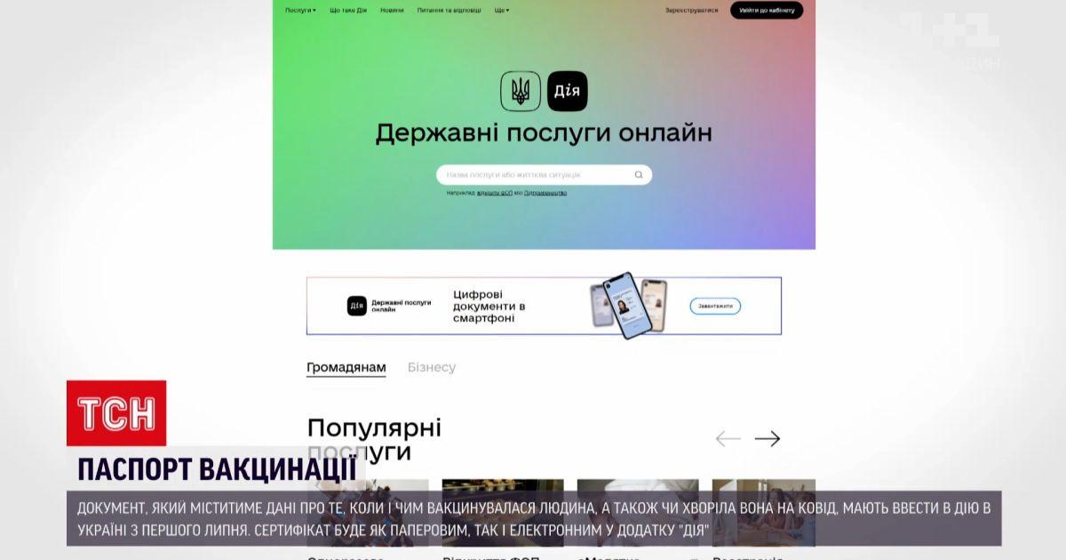 Новини України: від першого липня планують запустити паспорт вакцинації