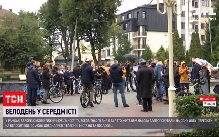 Во Львове горожане и члены исполкома горсовета пересели на велосипеды