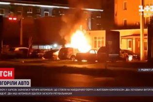 Новости Украины: ночью в Харькове 2 автомобиля выгорели дотла, еще два удалось потушить