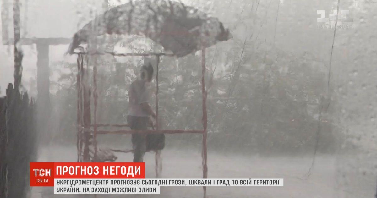Синоптики прогнозируют шквалы и град почти по всей Украине