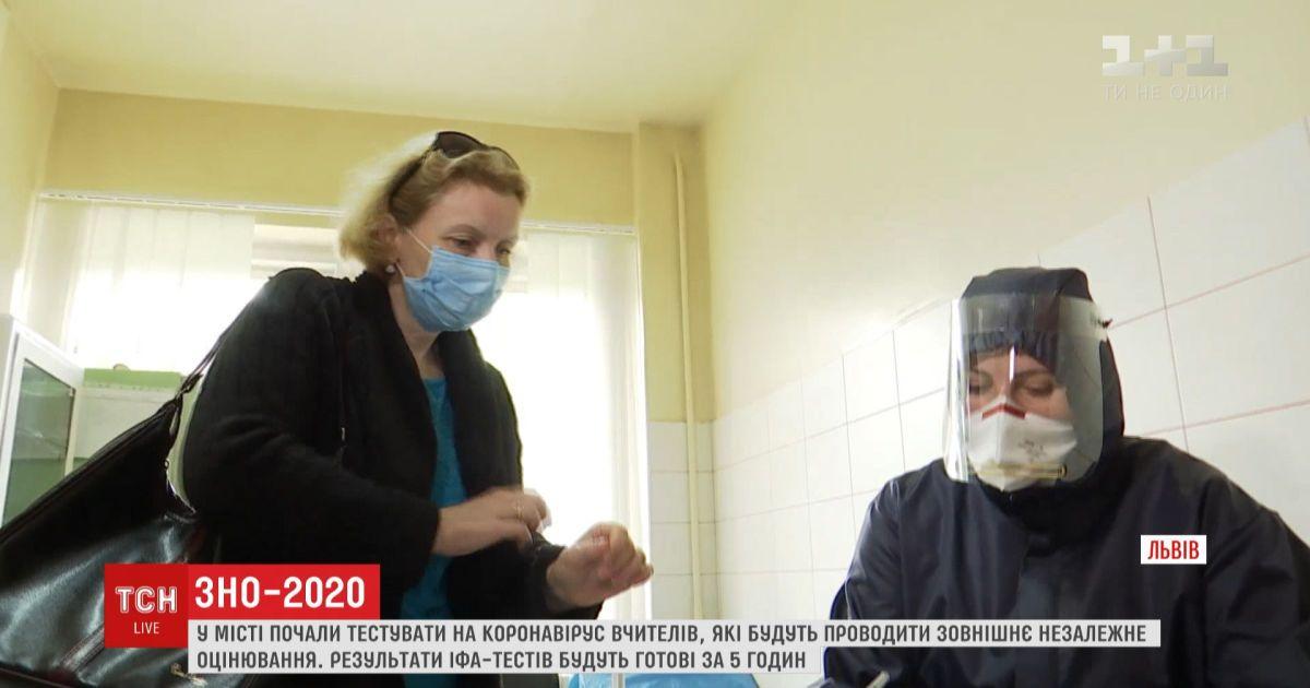 Во Львове педагогов, которые будут проводить ВНО, начали тестировать на коронавирус