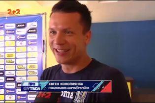 Як збірна України готується до поєдинків проти Сербії та Люксембургу