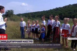 Новости Украины: 17-летний парень из Тернопольской области создал детский коллектив народной песни