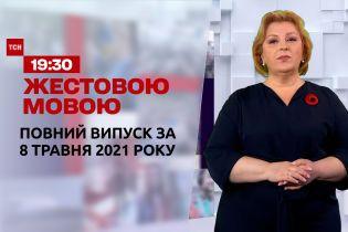 Новости Украины и мира   Выпуск ТСН.19:30 за 8 мая 2021 года (полный выпуск на жестовом языке)