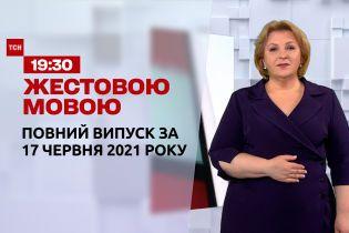 Новини України та світу   Випуск ТСН.19:30 за 17 червня 2021 року (повна версія жестовою мовою)