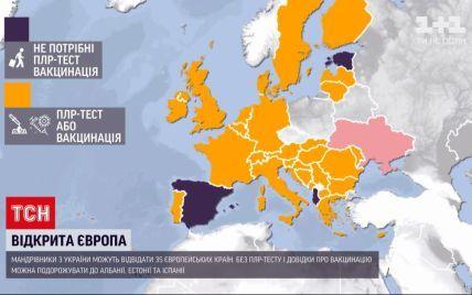 Открытые для вакцинированных и здоровых: сколько европейских стран могут посетить украинские путешественники