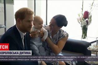 Новини світу: британська монарша родина привітала принца Гаррі та Меган Маркл з народженням доньки