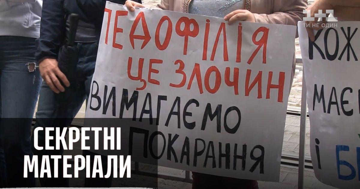 В Украине увеличиваются случаи надругательства над детьми  – Секретные материалы