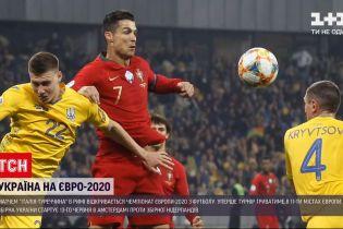 """Новини світу: у Римі пролунає стартовий свисток особливого турніру """"Євро-2020"""""""