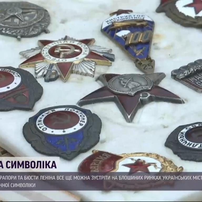 Товари часів СРСР: чи законно продавати антикваріат із комуністичною символікою