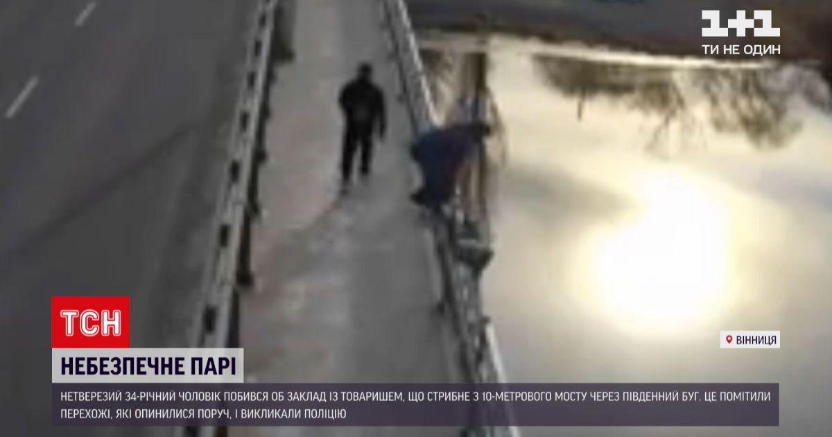 Новости Украины: в Виннице мужчина чуть не спрыгнул с моста из-за пари с другом