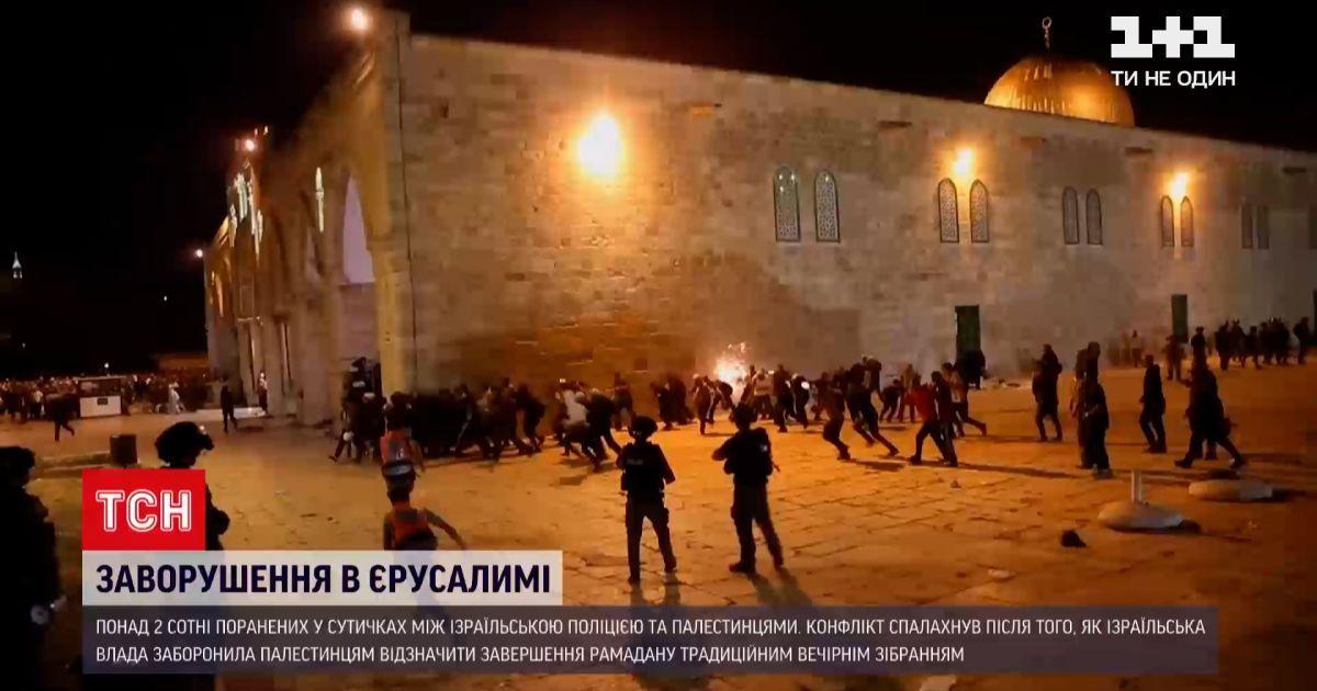 Новости мира: в Иерусалиме во время столкновений на Храмовой горе пострадали более 200 человек
