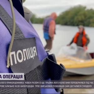 В Одесской области перевернулась лодка с пограничниками: подробности поисков одного из мужчин
