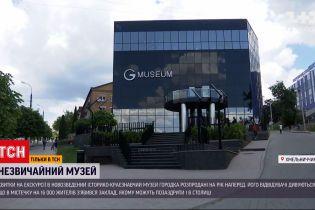 Новости Украины: в Хмельницкой области построили музей, оборудованный интерактивными технологиями