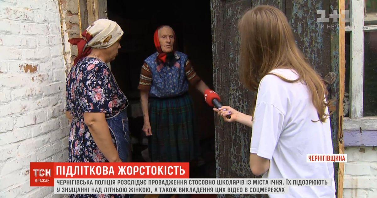 В Черниговской области школьники жестоко поиздевались над бабушкой