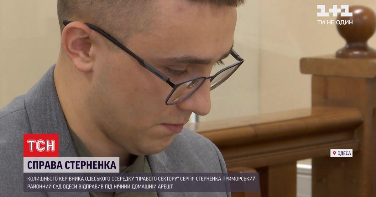 Суд Одеси відправив Сергія Стерненка під нічний домашній арешт