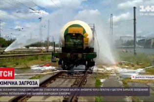 """Новини України: на залізничній застанції """"Синельникове"""" стався витік сірчаної кислоти"""
