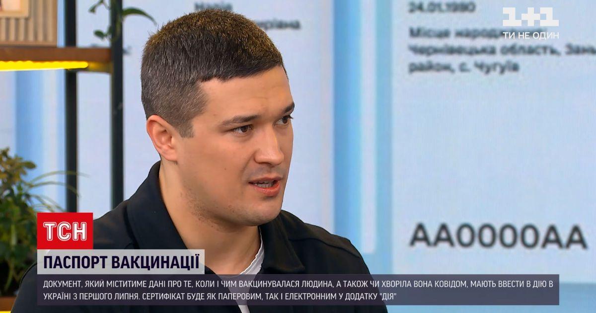 Новини України: коли запустять паспорти вакцинації