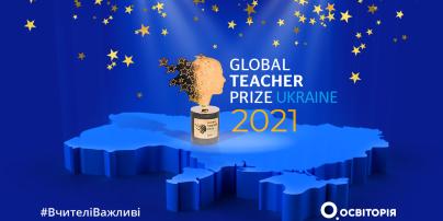 Народне голосування за найкращого вчителя: обирайте кращих із кращих