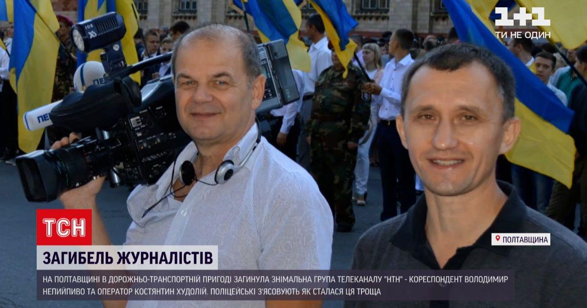 """Новости Украины: на трассе """"Днепр-Решетиловка"""" в ДТП погибли журналисты"""